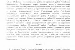 Решение Об утверждении ПЗЗ_Кугарчи